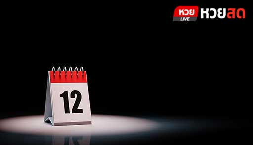 คนเกิดวันที่ 12 ดวงชะตาเป็นเช่นไร